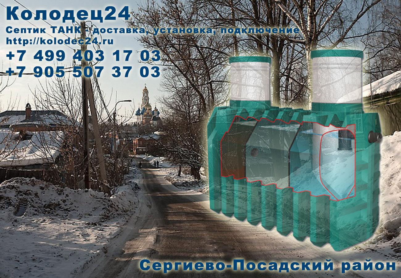 Доставка септик ТАНК Сергиев Посад Сергиево-Посадский район