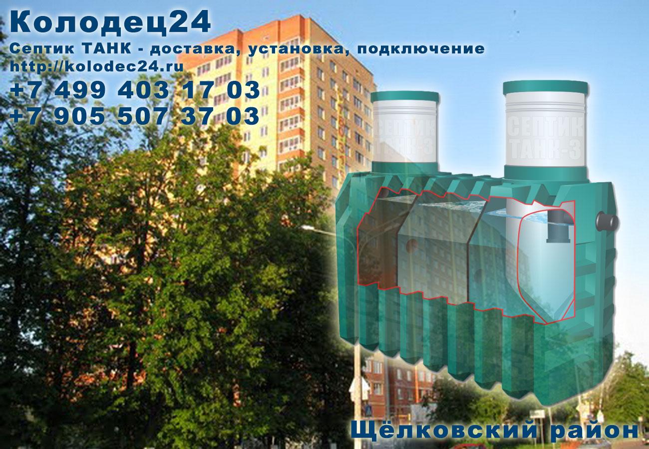 Доставка септик ТАНК Щёлково Щёлковский район