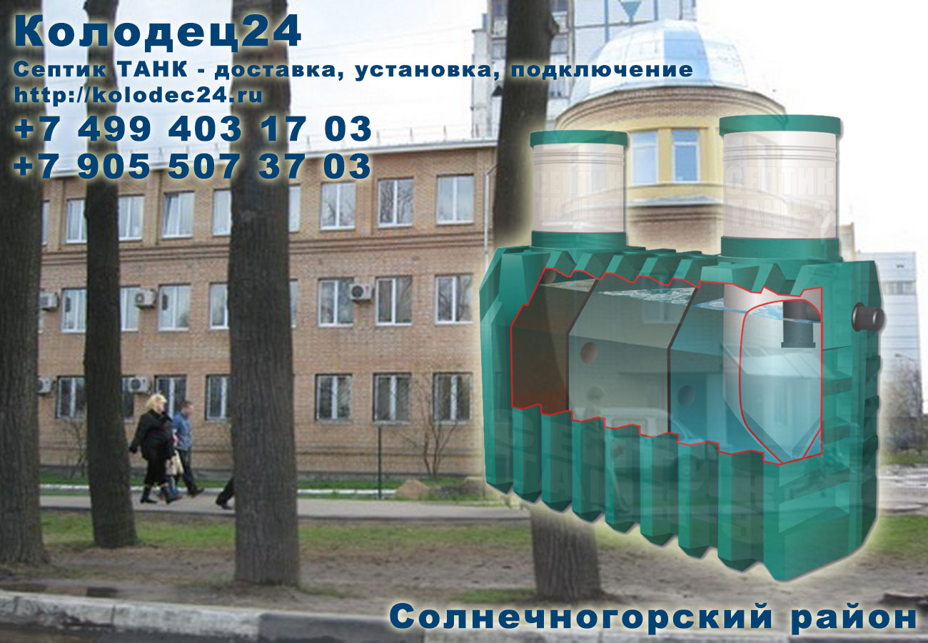 Доставка септик ТАНК Солнечногорск Солнечногорский район