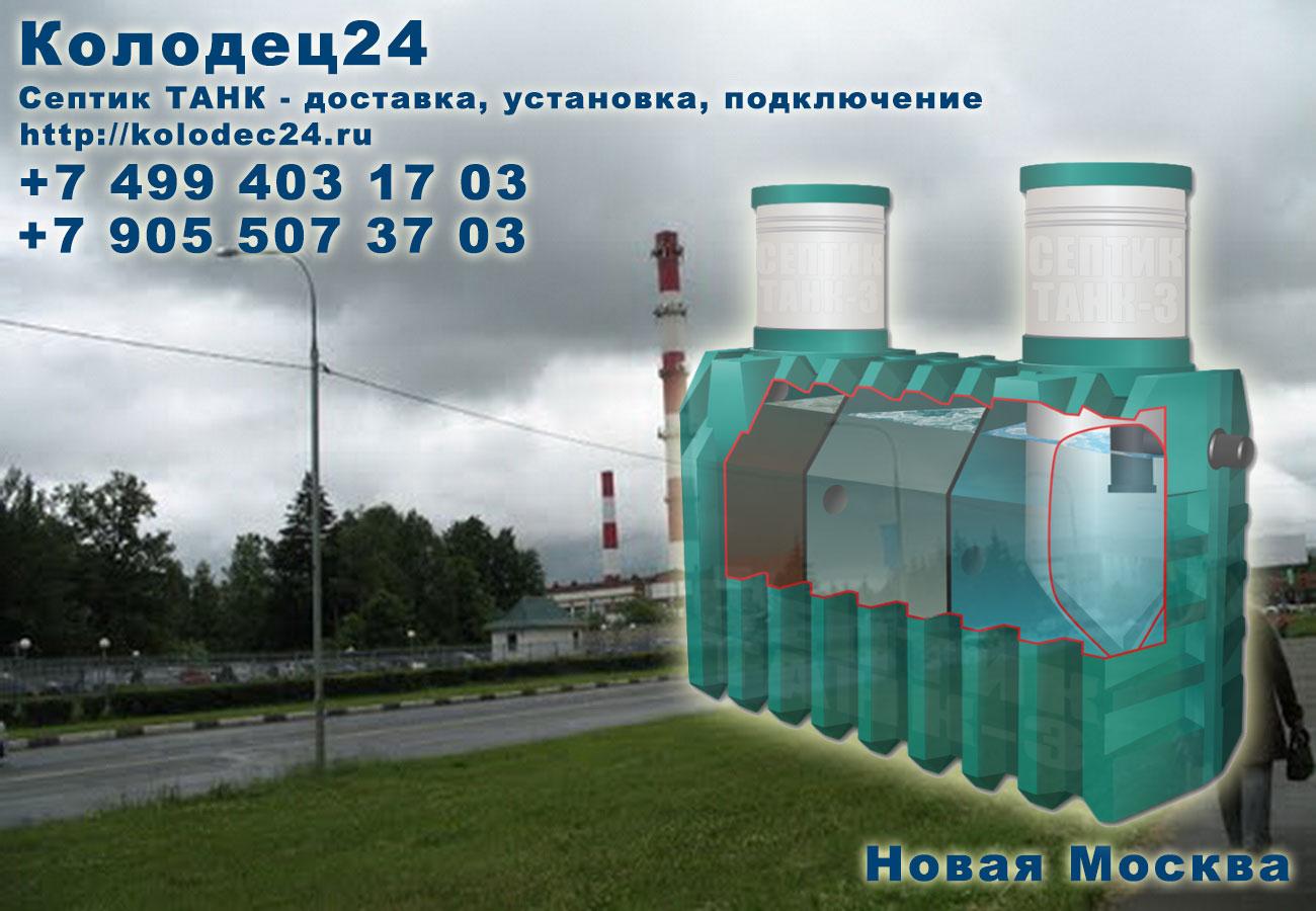 Доставка септик ТАНК Троицк Новая Москва