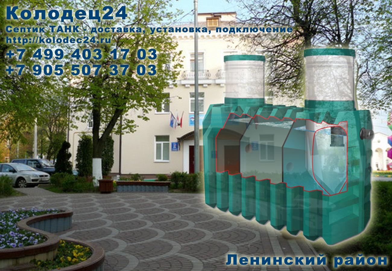 Доставка септик ТАНК Видное Ленинский район