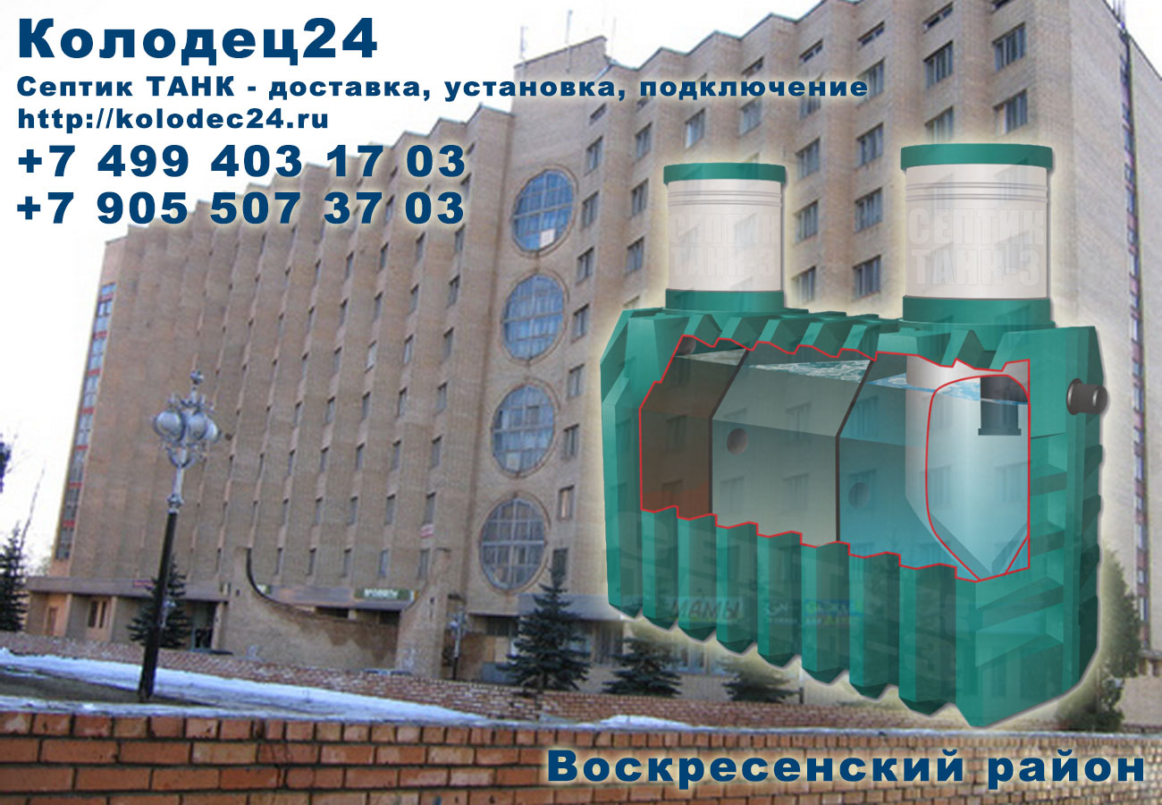 Доставка септик ТАНК Воскресенск Воскресенский район