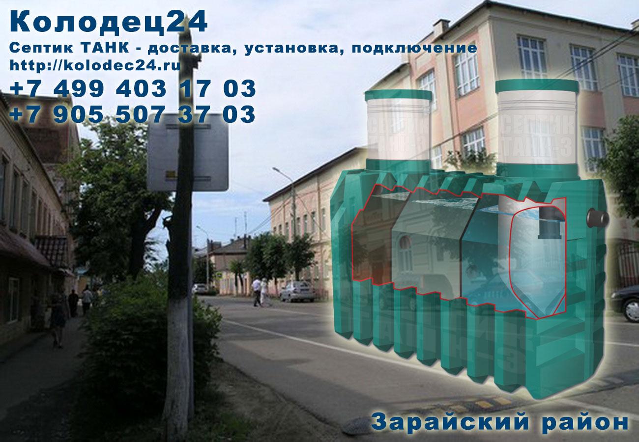 Доставка септик ТАНК Зарайск Зарайский район
