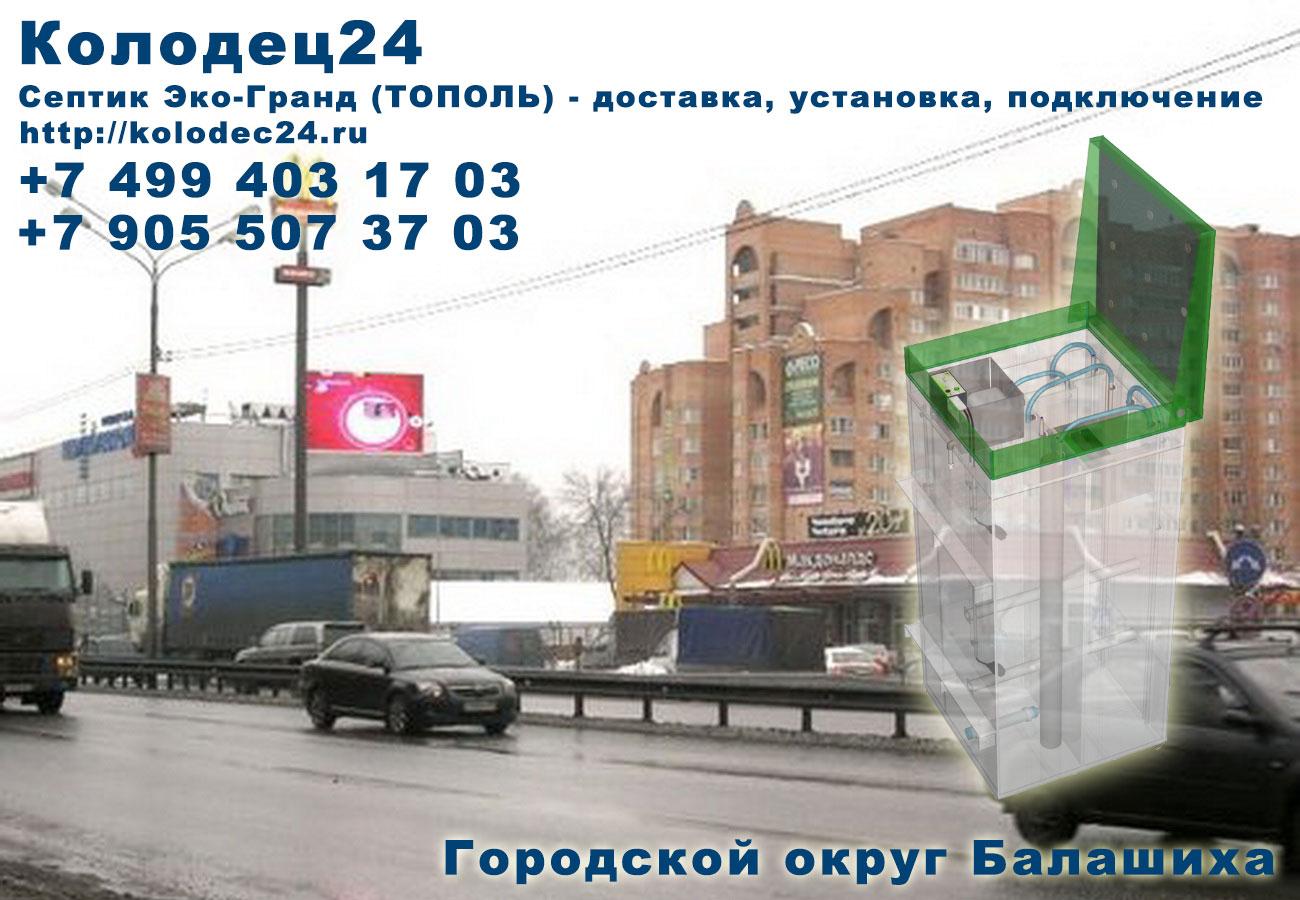 Доставка септик ЭКО-ГРАНД (ТОПОЛЬ) Городской округ Балашиха