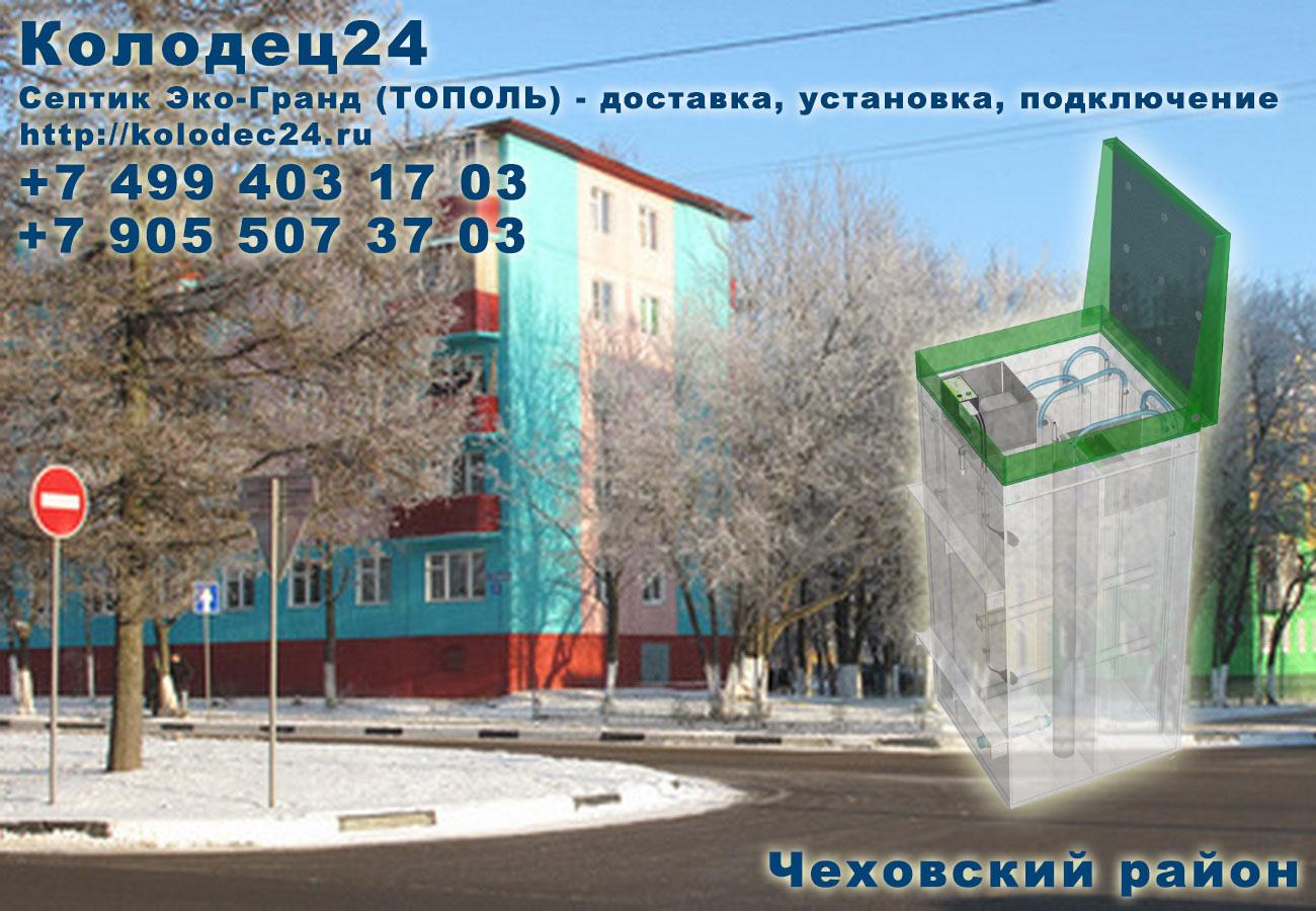 Доставка септик ЭКО-ГРАНД (ТОПОЛЬ) Чехов Чеховский район