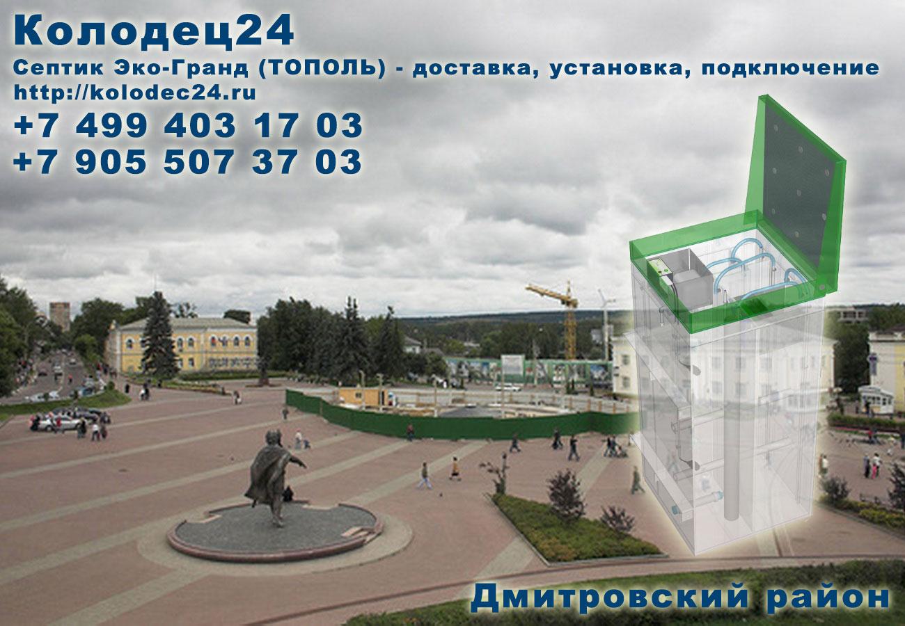 Доставка септик ЭКО-ГРАНД (ТОПОЛЬ) Дмитров Дмитровский район