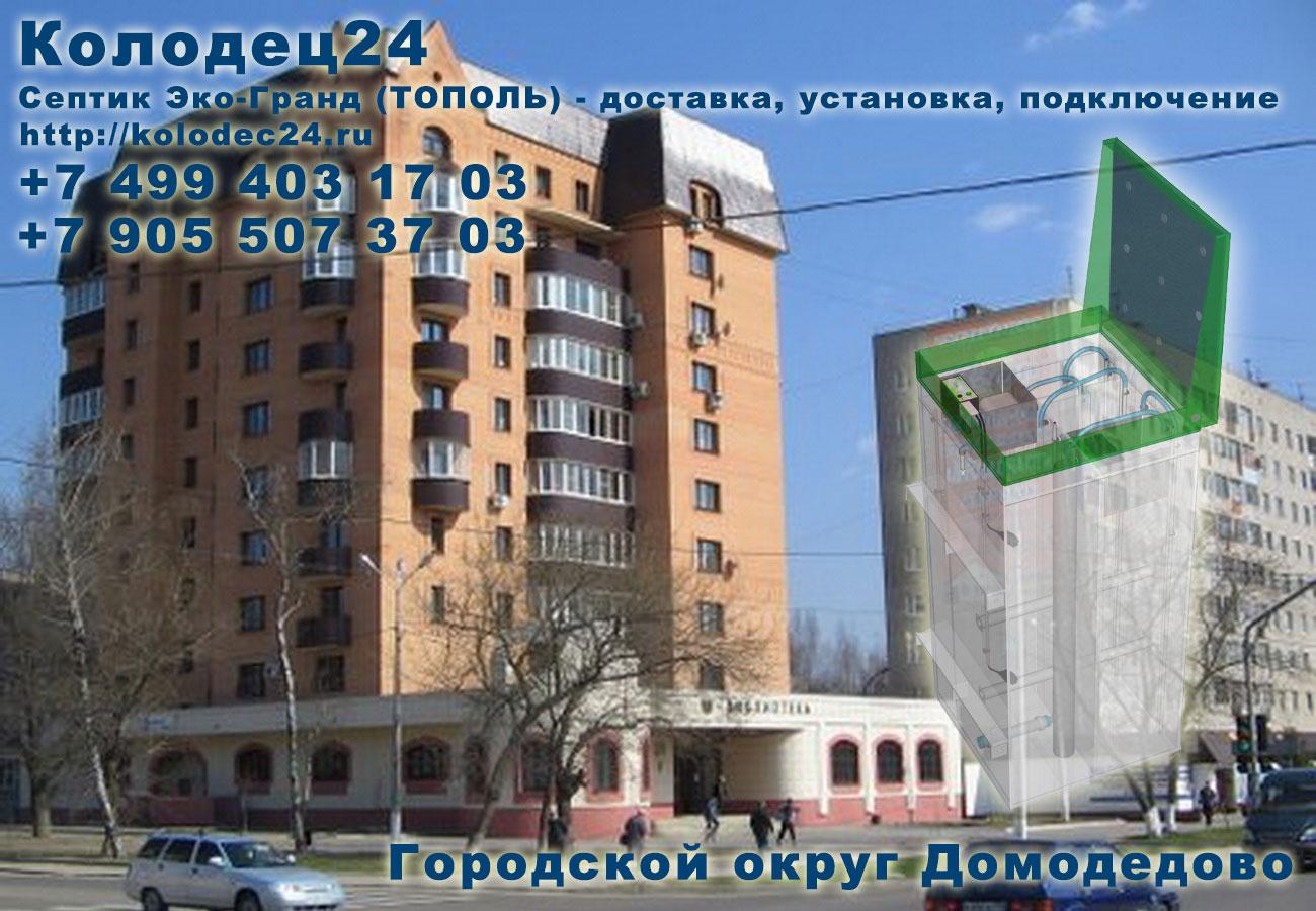 Доставка септик ЭКО-ГРАНД (ТОПОЛЬ) Городской округ Домодедово