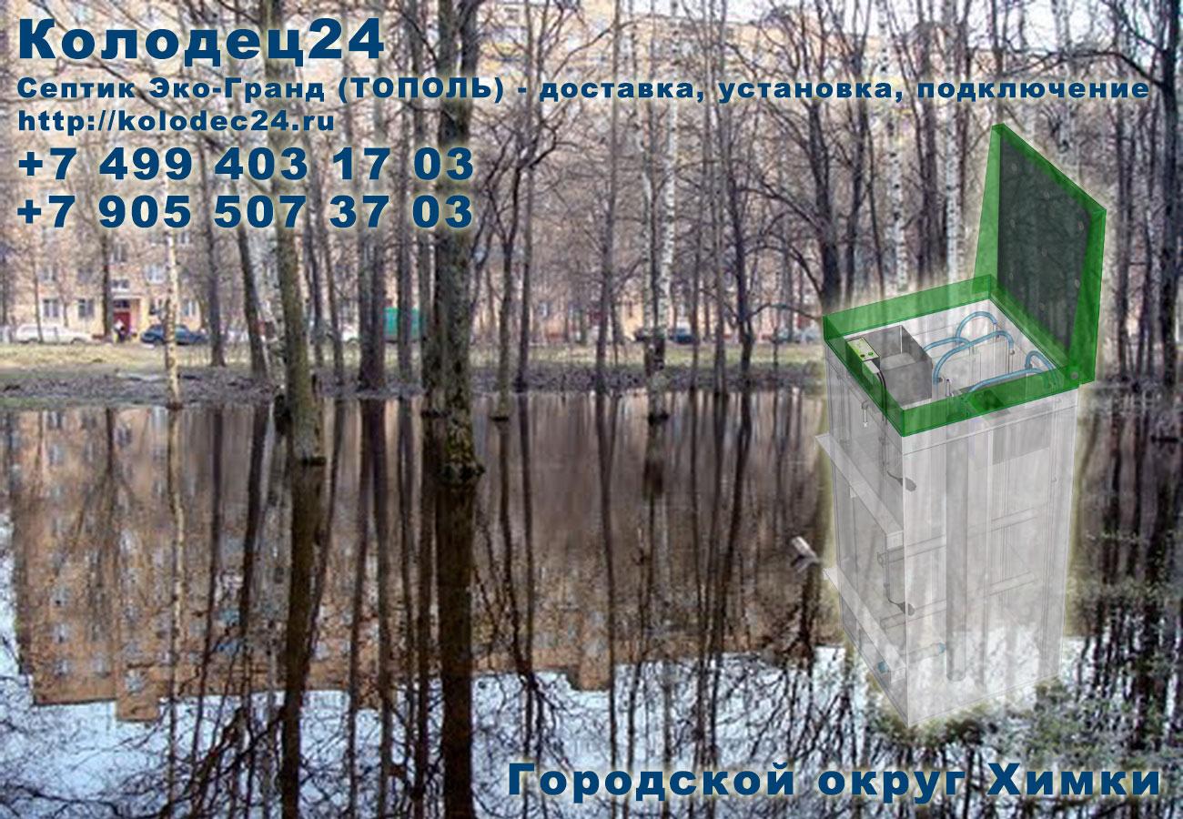 Доставка септик ЭКО-ГРАНД (ТОПОЛЬ) Городской округ Химки