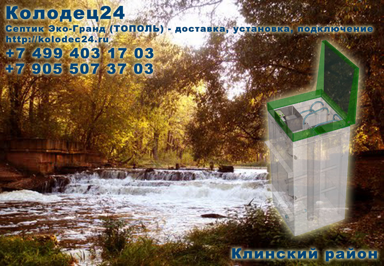 Доставка септик ЭКО-ГРАНД (ТОПОЛЬ) Клин Клинский район