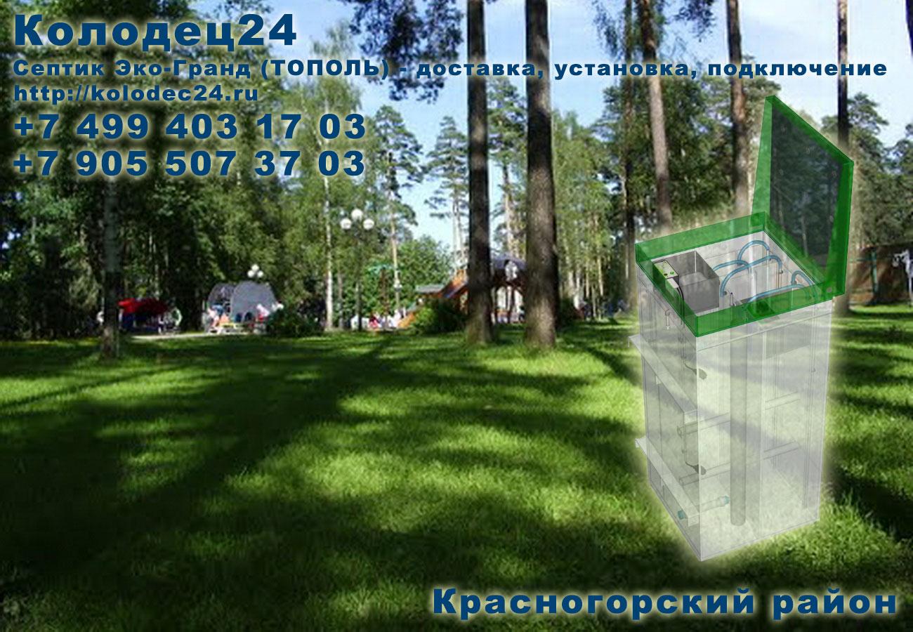 Доставка септик ЭКО-ГРАНД (ТОПОЛЬ) Красногорск Красногорский район