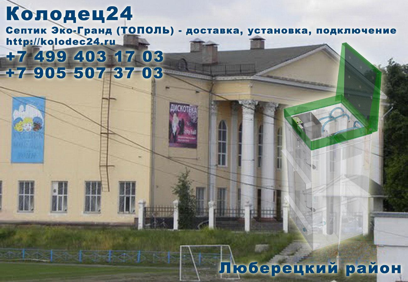 Доставка септик ЭКО-ГРАНД (ТОПОЛЬ) Люберцы Люберецкий район