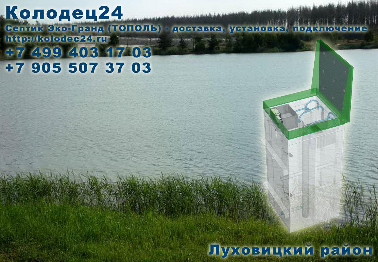 Доставка септик ЭКО-ГРАНД (ТОПОЛЬ) Луховицы Луховицкий район