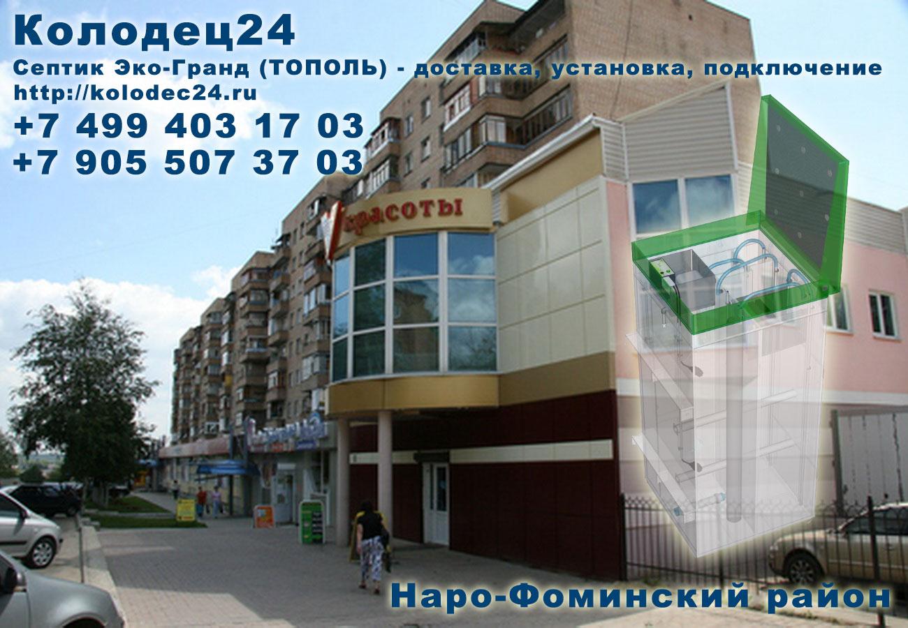 Доставка септик ЭКО-ГРАНД (ТОПОЛЬ) Наро-Фоминск Наро-Фоминский район