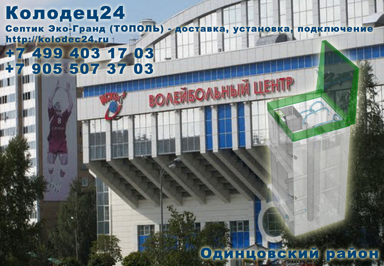 Доставка септик ЭКО-ГРАНД (ТОПОЛЬ) Одинцово Одинцовский район