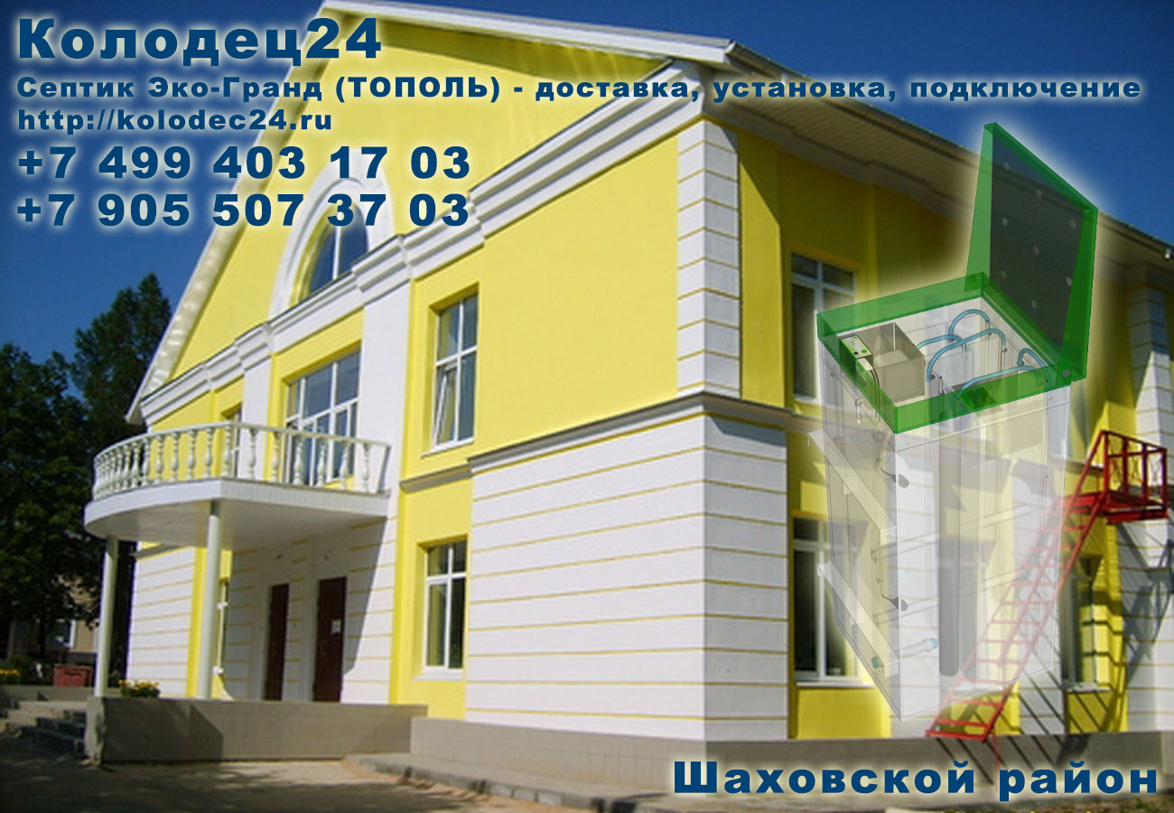Доставка септик ЭКО-ГРАНД (ТОПОЛЬ) Шаховская Шаховской район