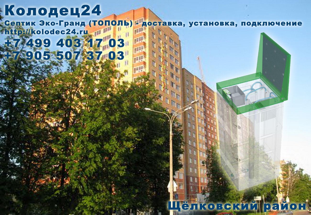 Доставка септик ЭКО-ГРАНД (ТОПОЛЬ) Щёлково Щёлковский район