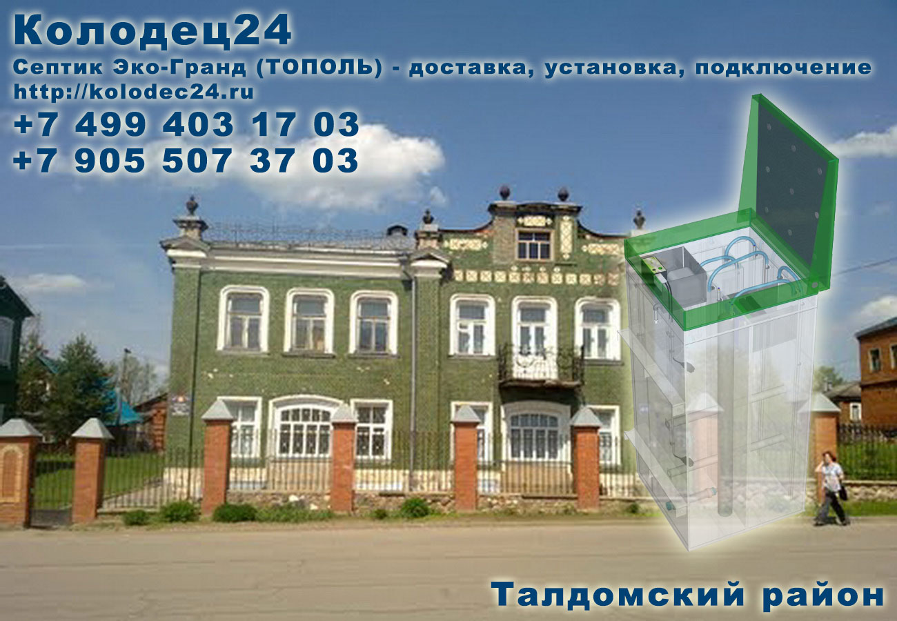 Доставка септик ЭКО-ГРАНД (ТОПОЛЬ) Талдом Талдомский район
