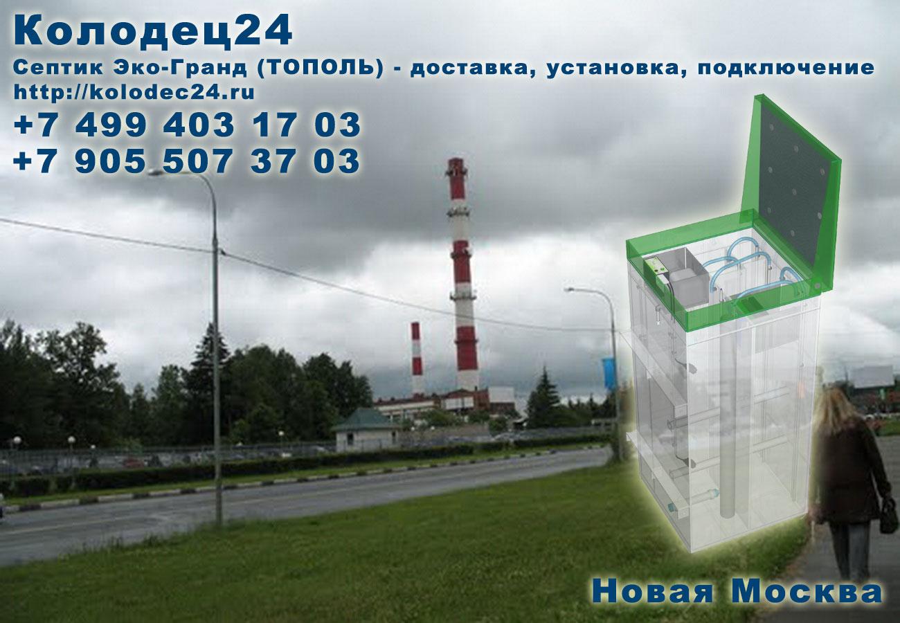 Доставка септик ЭКО-ГРАНД (ТОПОЛЬ) Троицк Новая Москва