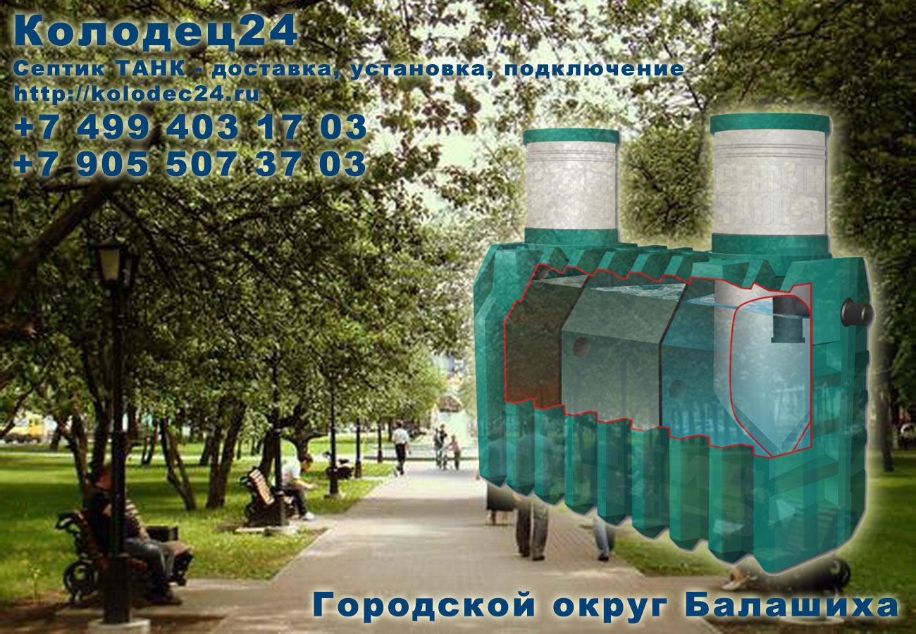 Установка септик ТАНК Городской округ Балашиха