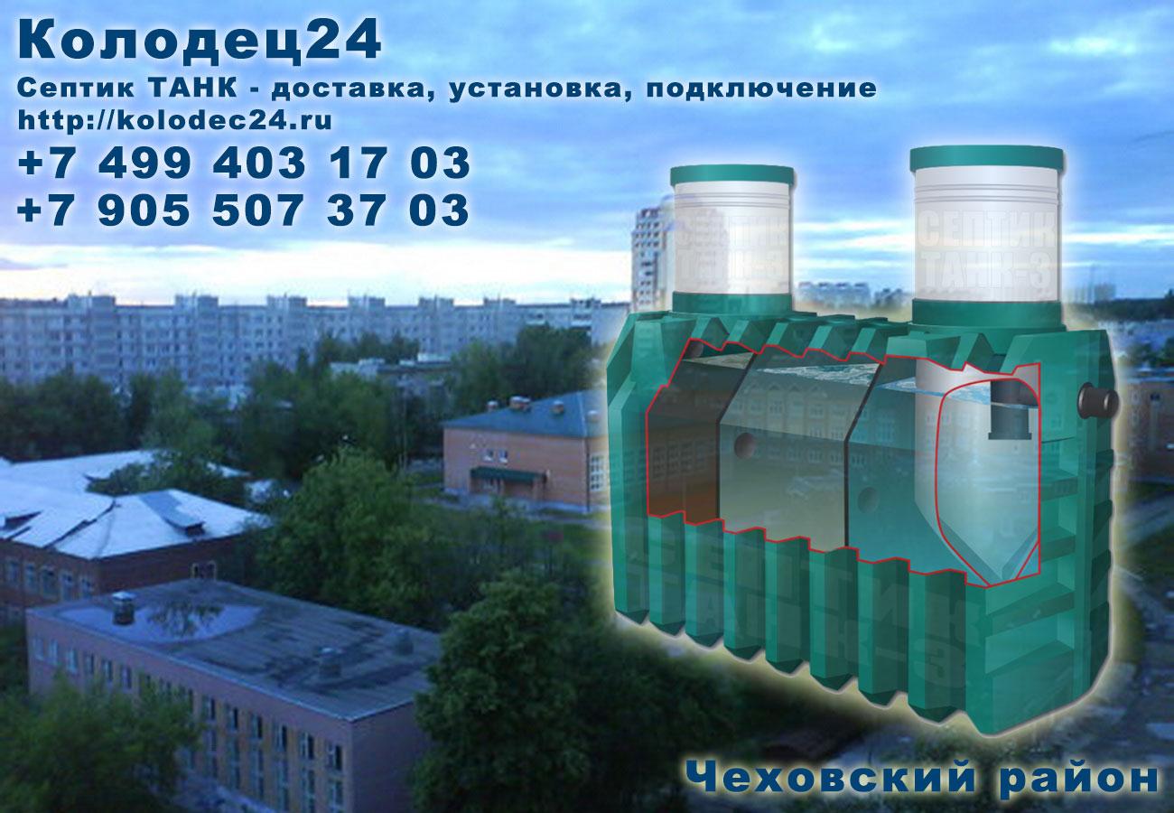 Установка септик ТАНК Чехов Чеховский район