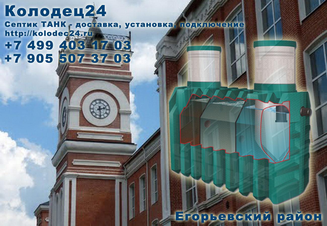 Установка септик ТАНК Егорьевск Егорьевский район