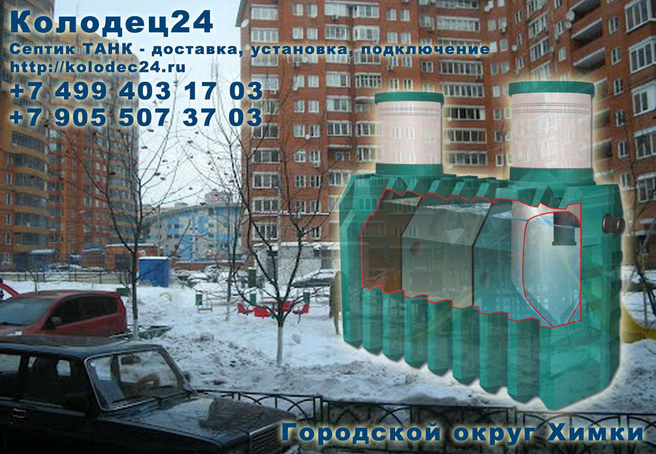 Установка септик ТАНК Городской округ Химки