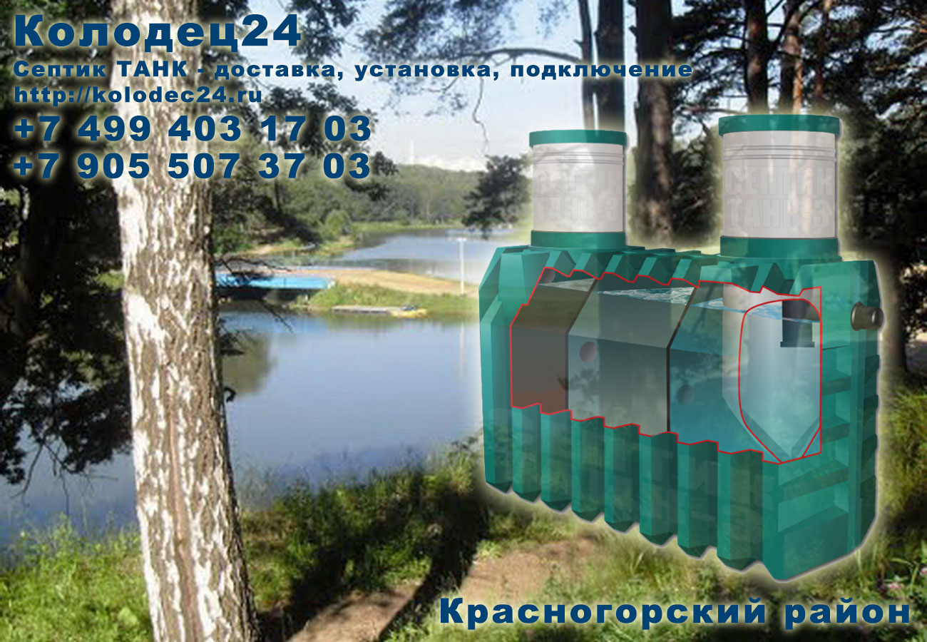 Установка септик ТАНК Красногорск Красногорский район