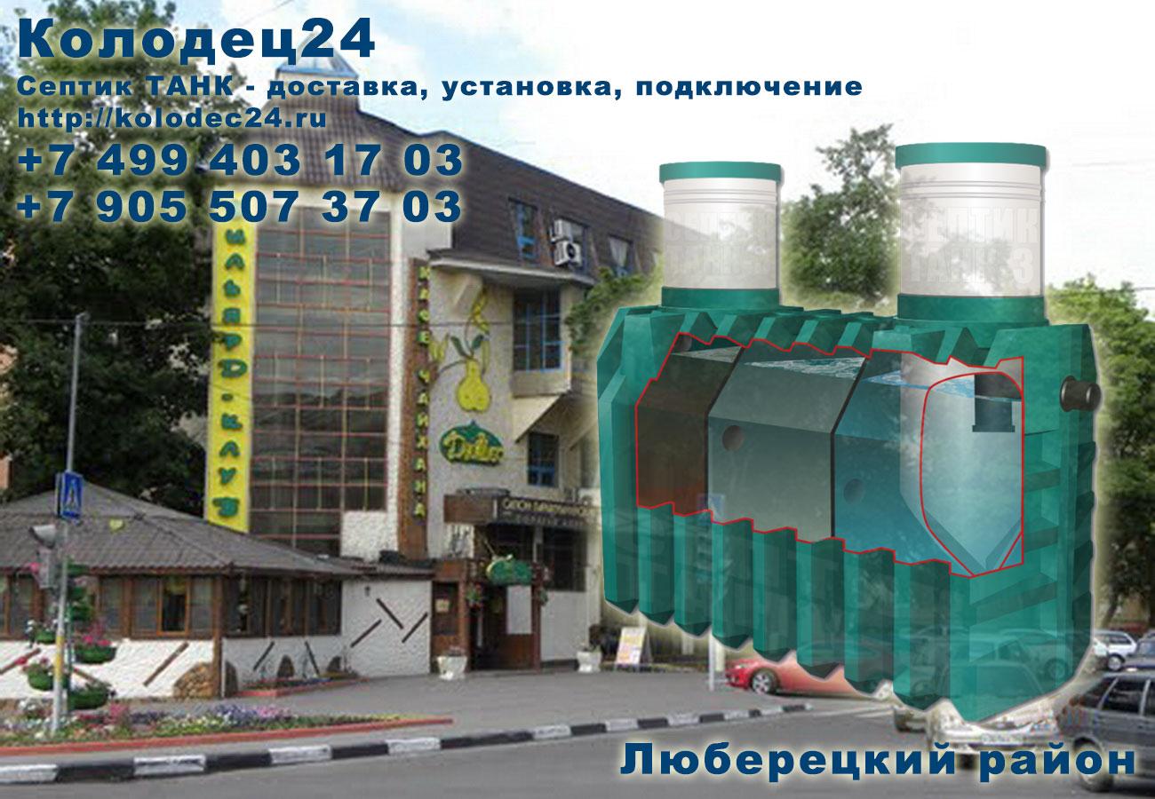 Установка септик ТАНК Люберцы Люберецкий район
