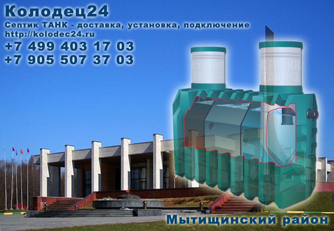 Установка септик ТАНК Мытищи Мытищинский район