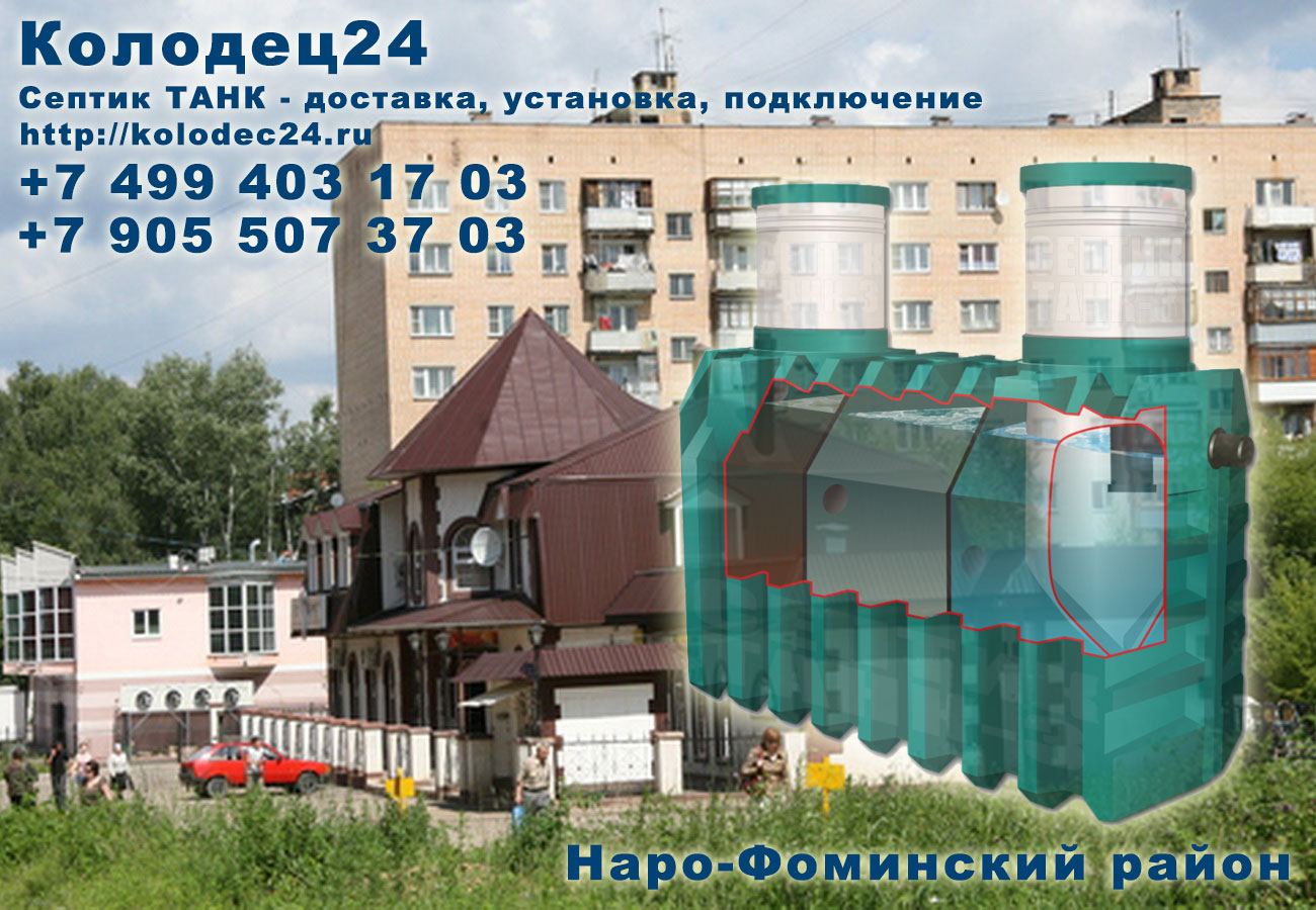 Установка септик ТАНК Наро-Фоминск Наро-Фоминский район