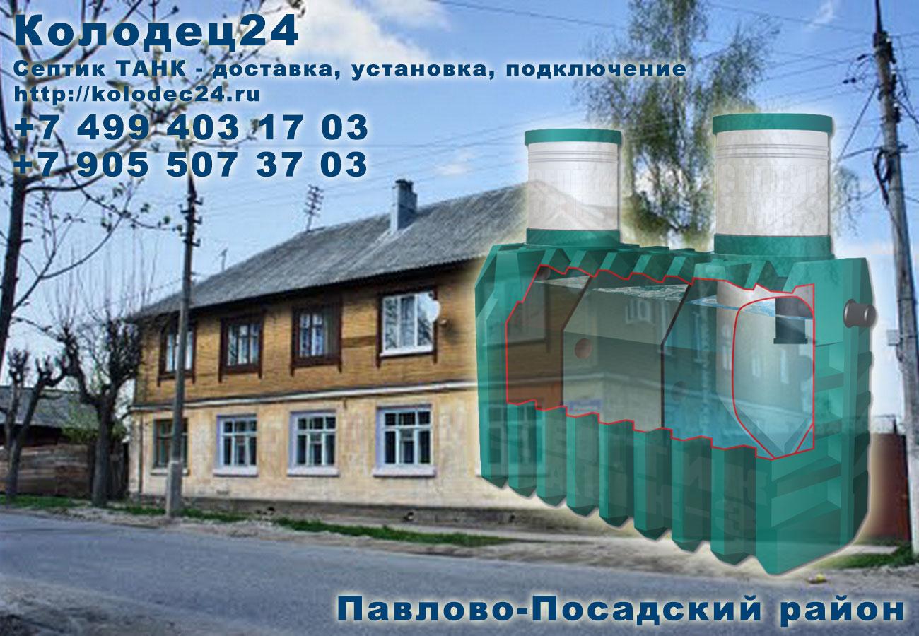 Установка септик ТАНК Павловский посад Павлово-Посадский район