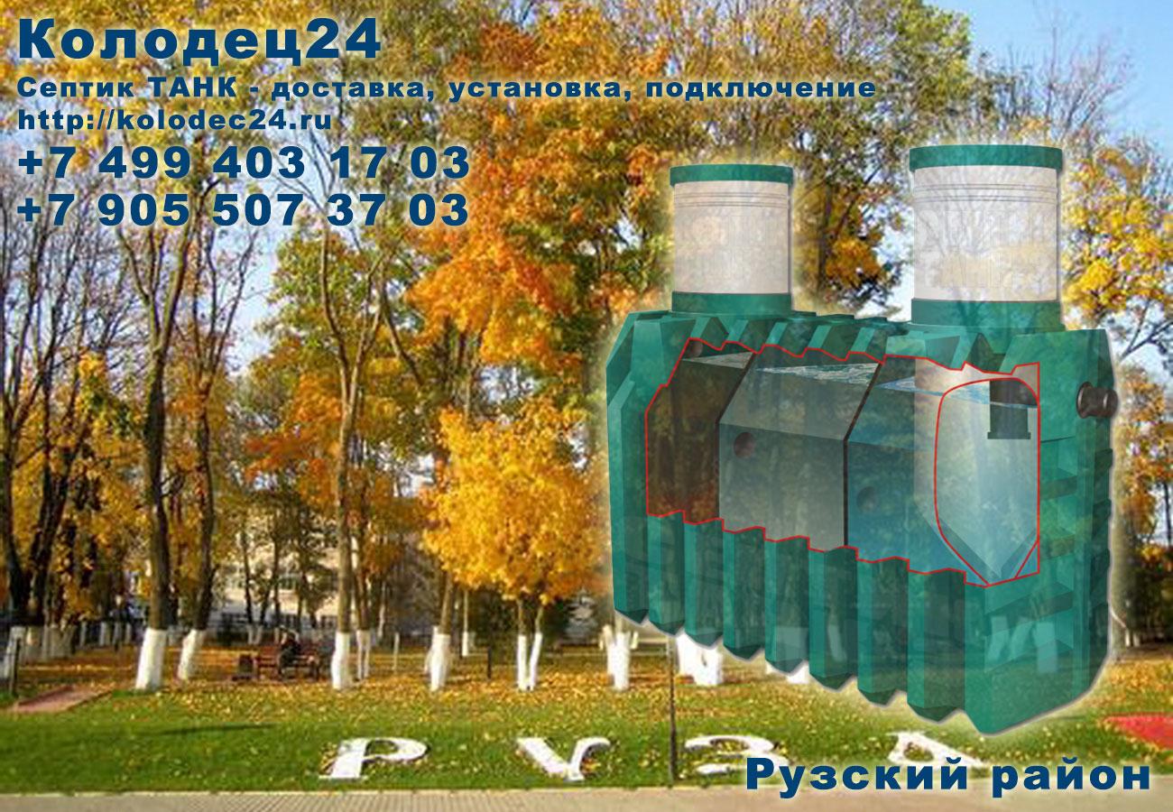 Установка септик ТАНК Руза Рузский район