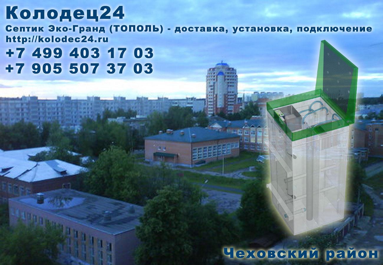 Установка септик ЭКО-ГРАНД (ТОПОЛЬ) Чехов Чеховский район