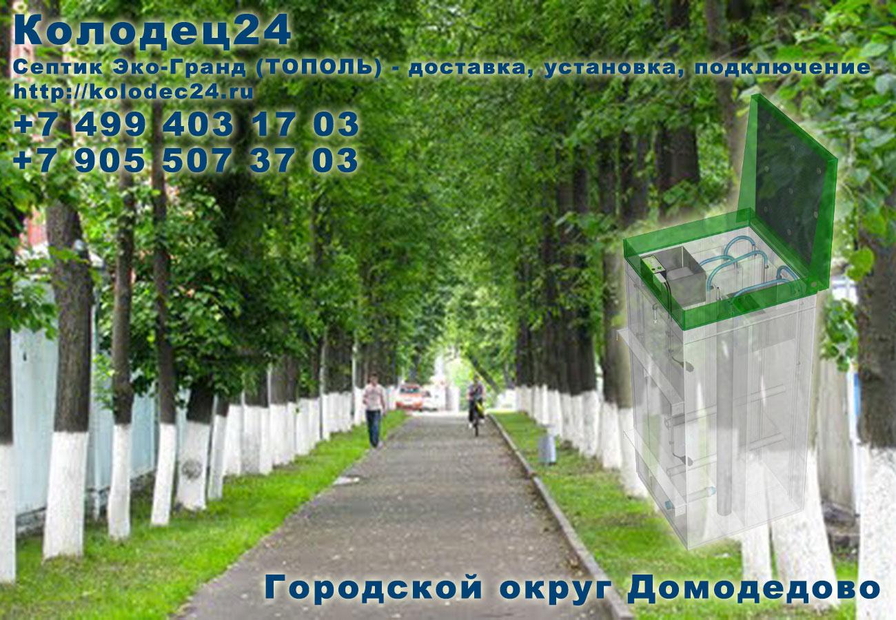 Установка септик ЭКО-ГРАНД (ТОПОЛЬ) Городской округ Домодедово