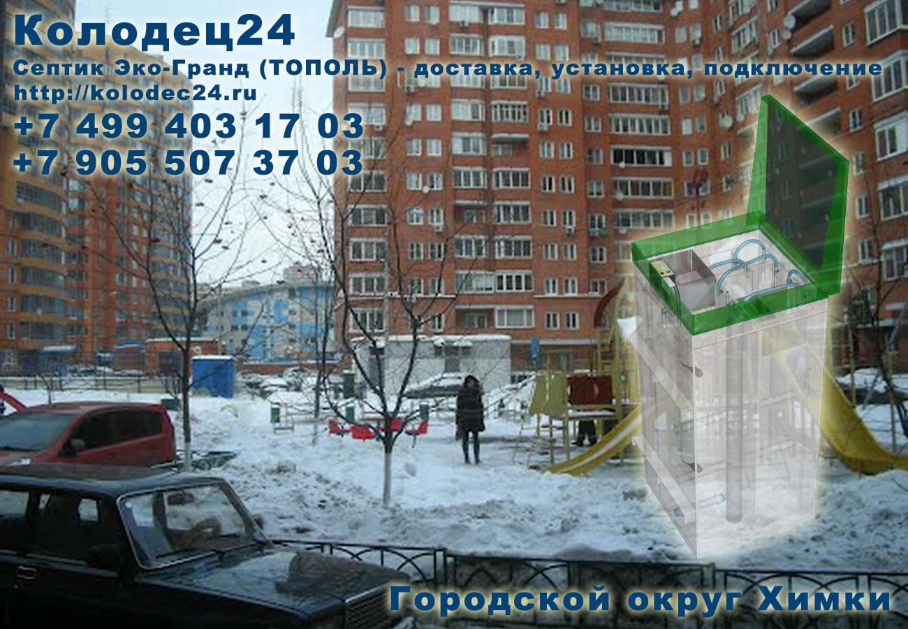 Установка септик ЭКО-ГРАНД (ТОПОЛЬ) Городской округ Химки