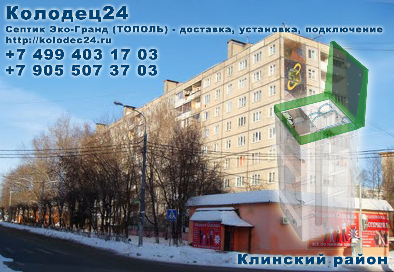 Установка септик ЭКО-ГРАНД (ТОПОЛЬ) Клин Клинский район