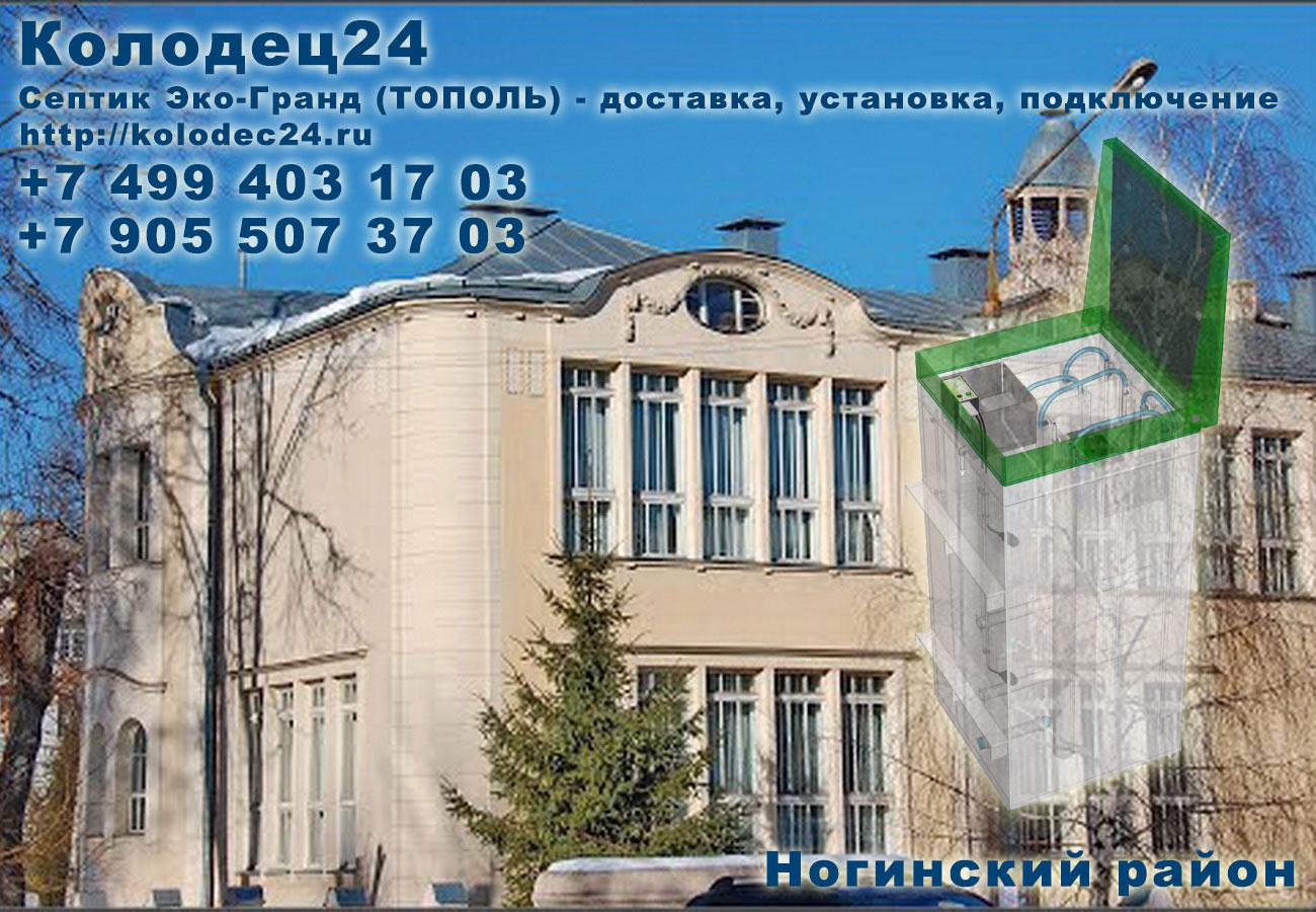Установка септик ЭКО-ГРАНД (ТОПОЛЬ) Ногинск Ногинский район