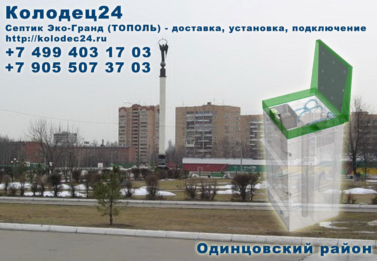 Установка септик ЭКО-ГРАНД (ТОПОЛЬ) Одинцово Одинцовский район