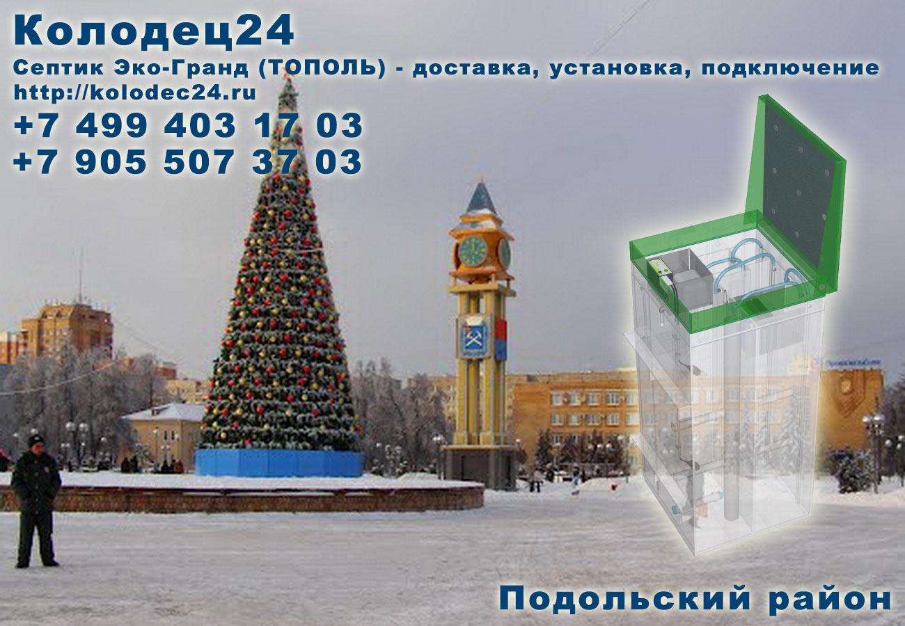 Установка септик ЭКО-ГРАНД (ТОПОЛЬ) Подольск Подольский район
