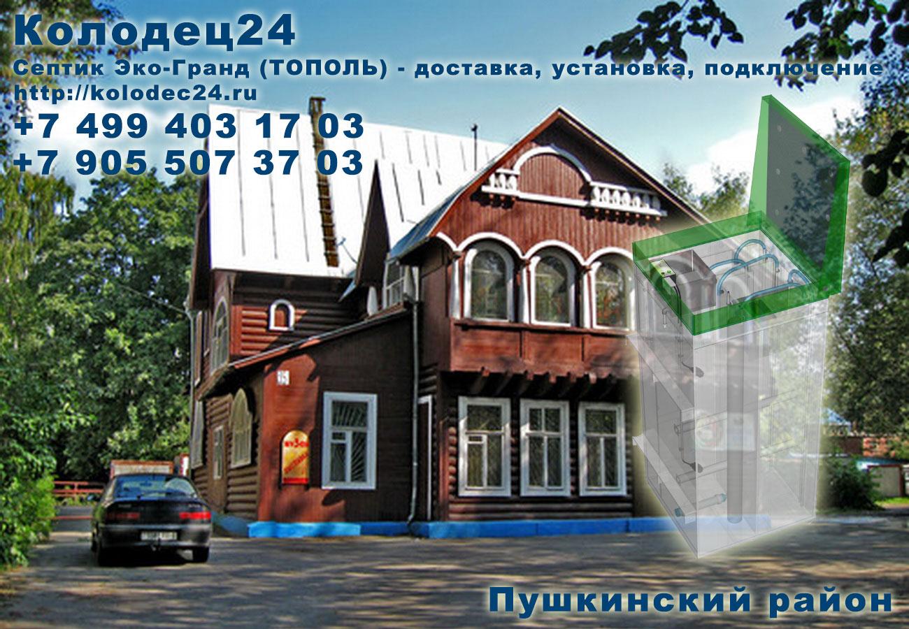 Установка септик ЭКО-ГРАНД (ТОПОЛЬ) Пушкино Пушкинский район