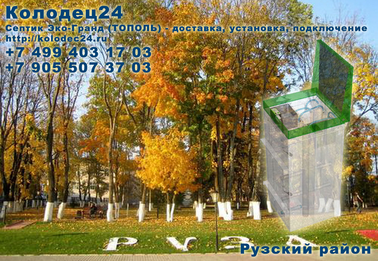 Установка септик ЭКО-ГРАНД (ТОПОЛЬ) Руза Рузский район