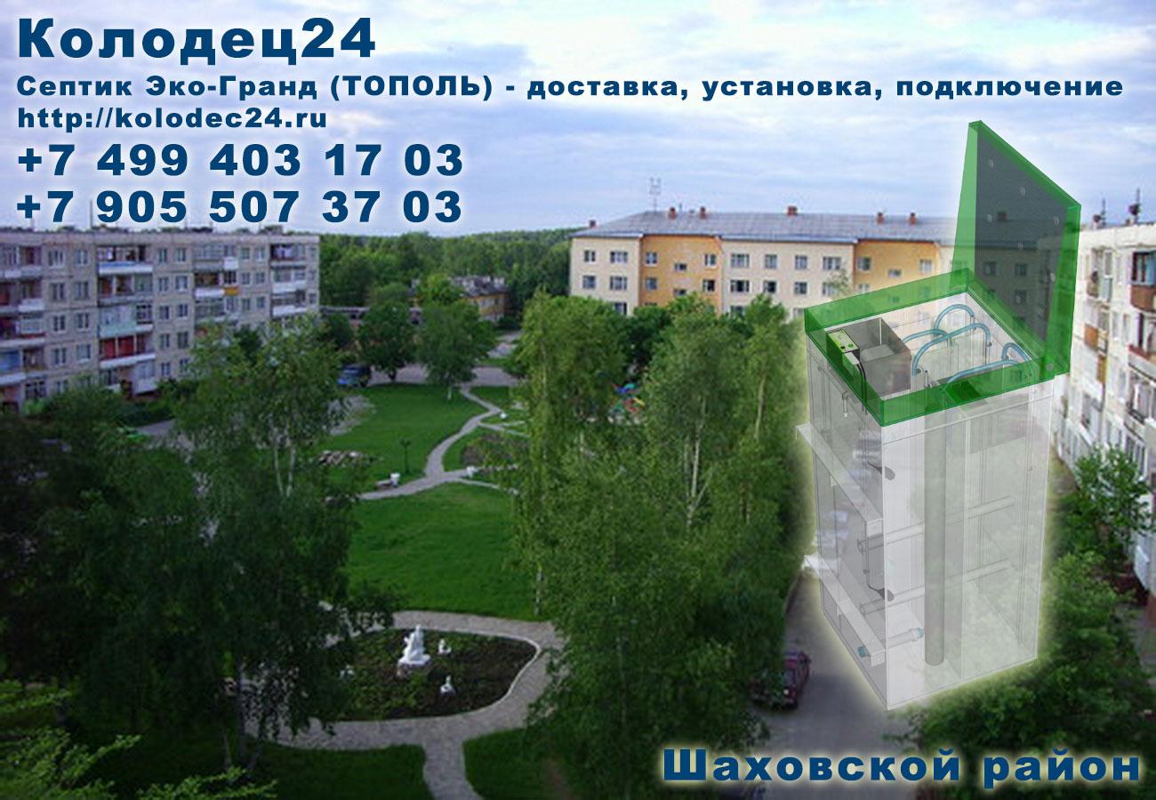 Установка септик ЭКО-ГРАНД (ТОПОЛЬ) Шаховская Шаховской район