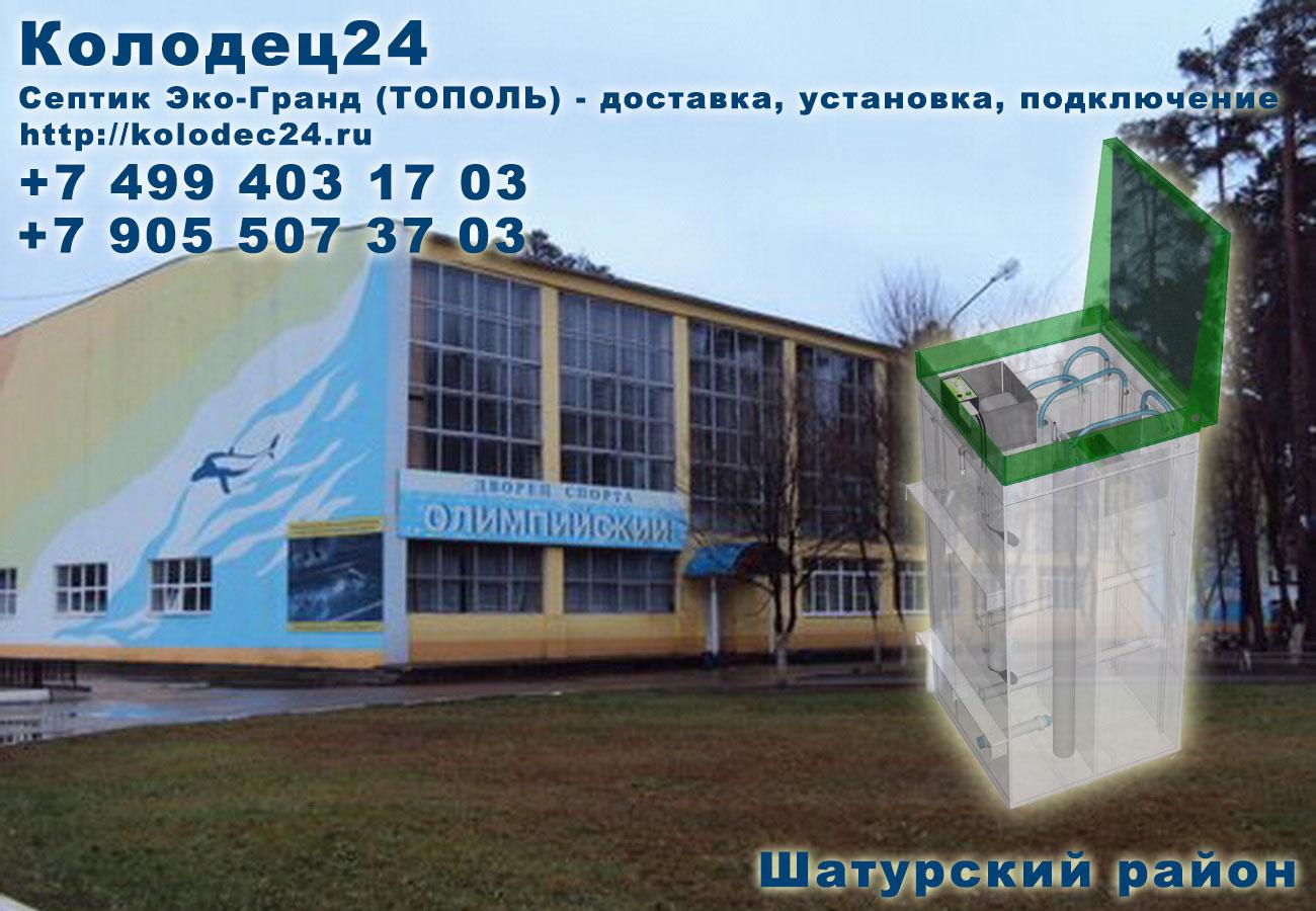 Установка септик ЭКО-ГРАНД (ТОПОЛЬ) Шатура Шатурский район