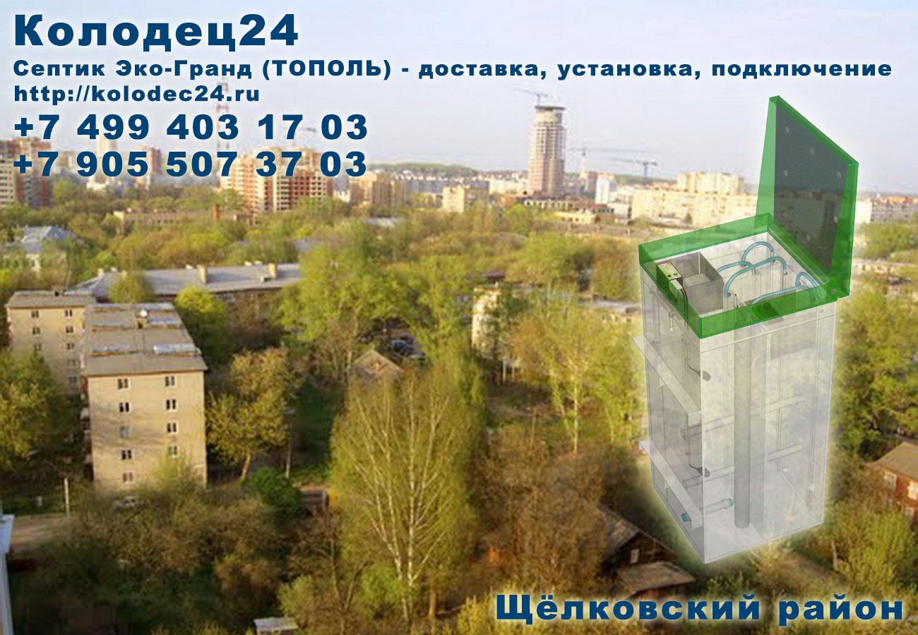 Установка септик ЭКО-ГРАНД (ТОПОЛЬ) Щёлково Щёлковский район