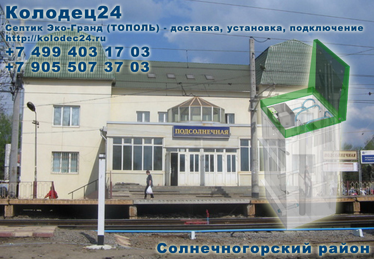 Установка септик ЭКО-ГРАНД (ТОПОЛЬ) Солнечногорск Солнечногорский район