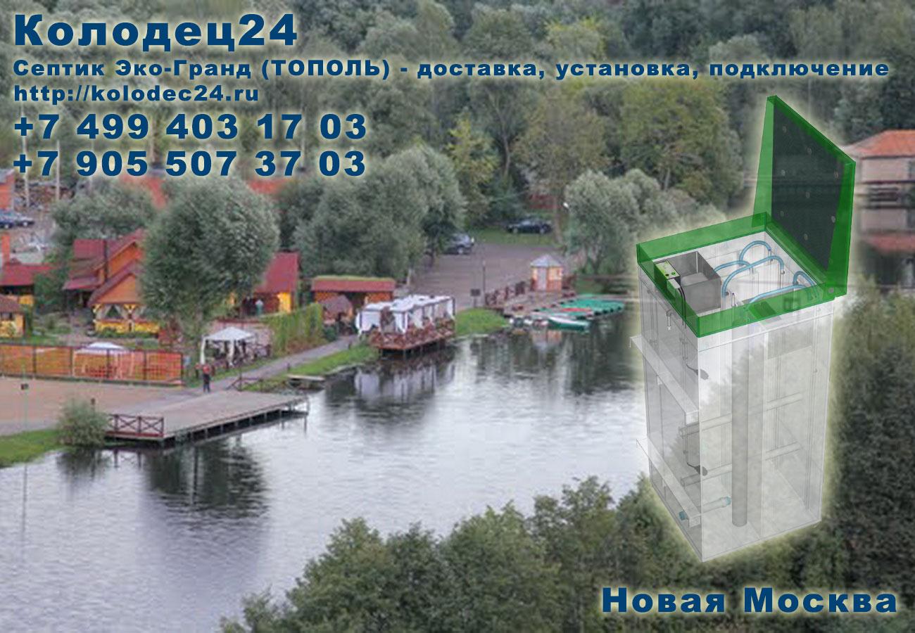 Установка септик ЭКО-ГРАНД (ТОПОЛЬ) Троицк Новая Москва