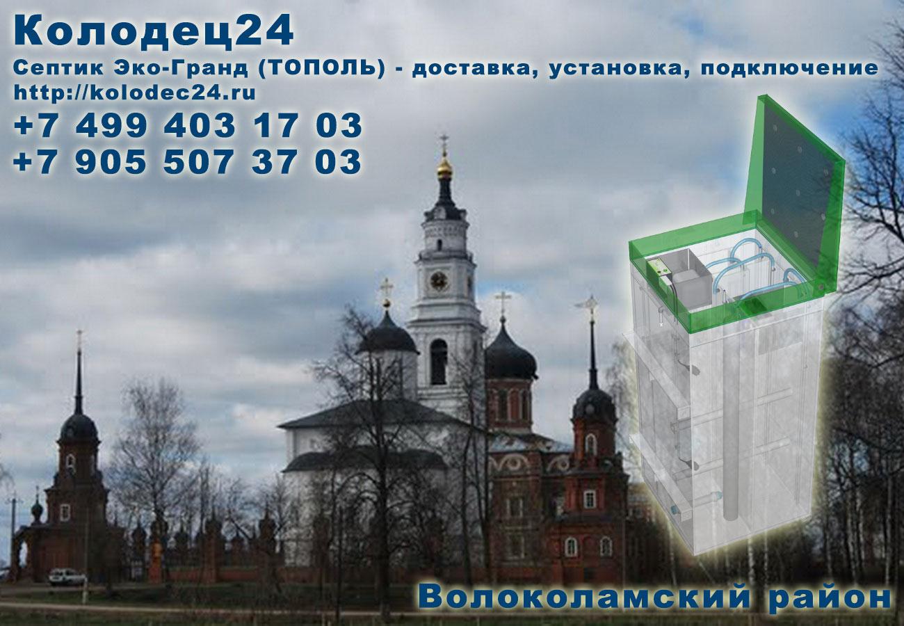 Установка септик ЭКО-ГРАНД (ТОПОЛЬ) Волоколамск Волоколамский район