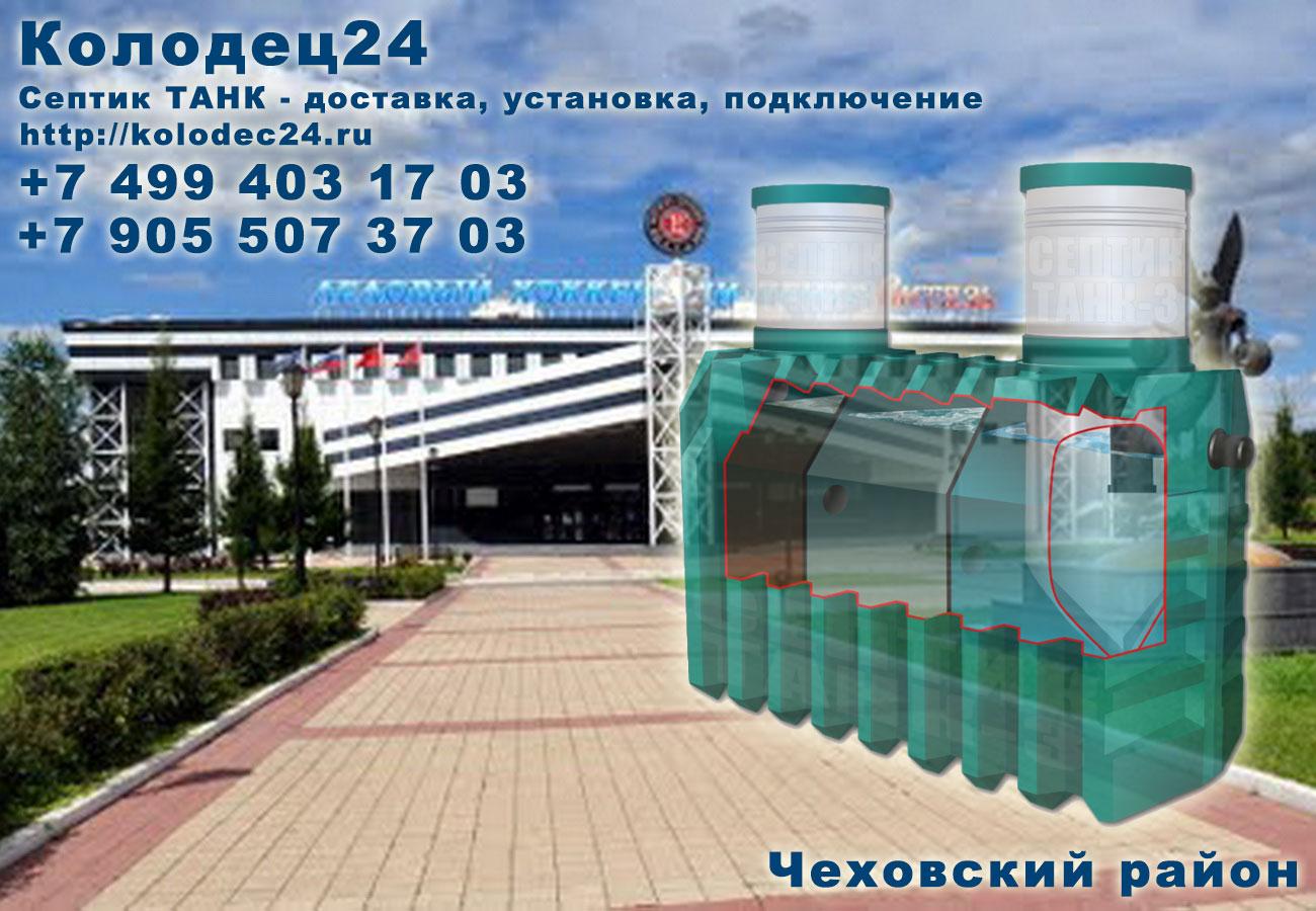 Подключение септик ТАНК Чехов Чеховский район