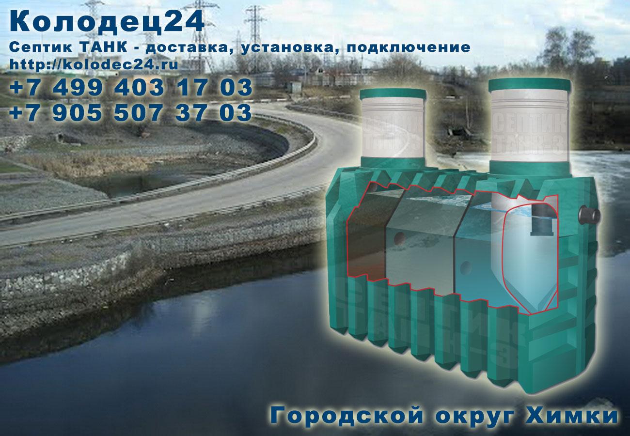 Подключение септик ТАНК Городской округ Химки
