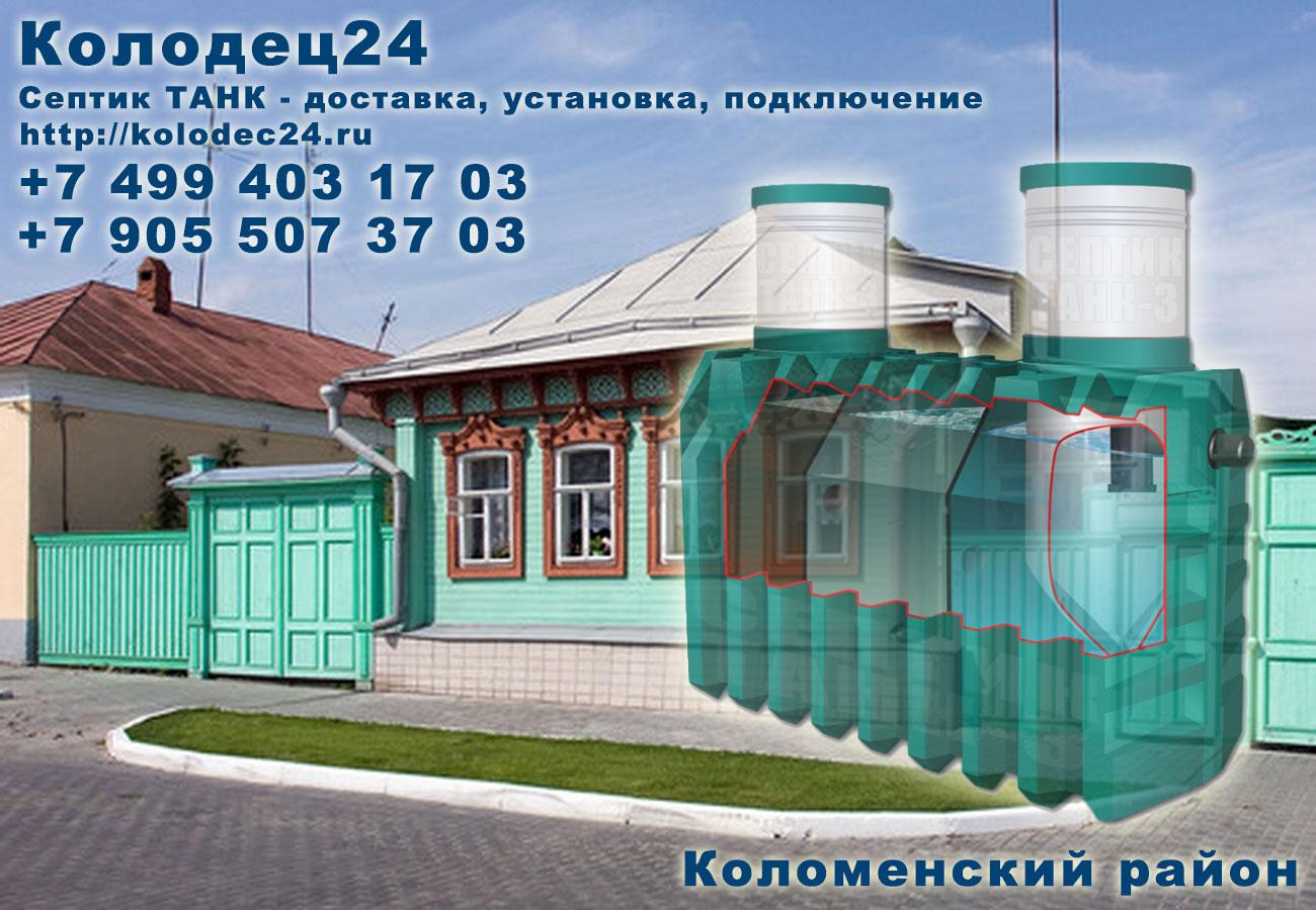 Подключение септик ТАНК Коломна Коломенский район